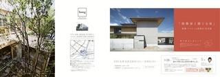 建築家と建てる家1.jpg