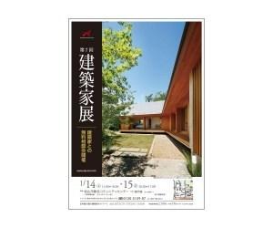hikaritokaze170114.jpg